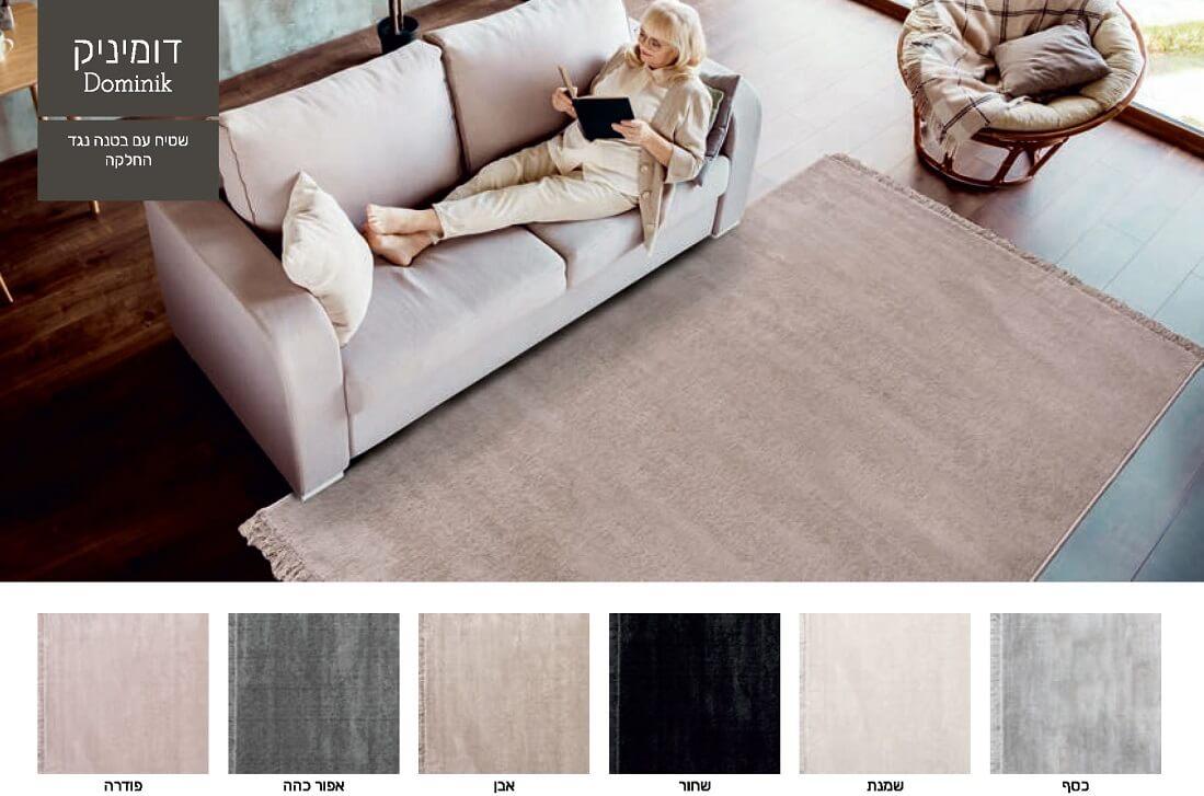 שטיח-דומיניק